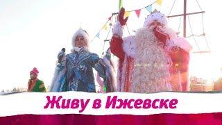 Дед Мороз в Ижевске