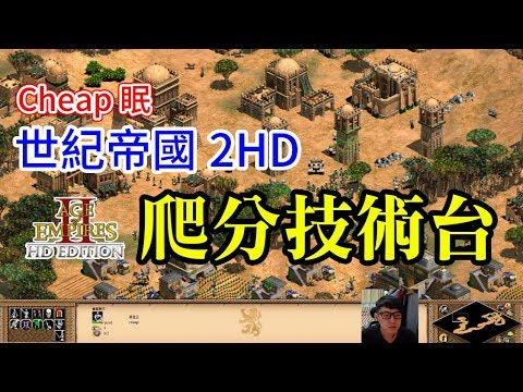 Cheap 世紀帝國中文直播 5.5改版上線