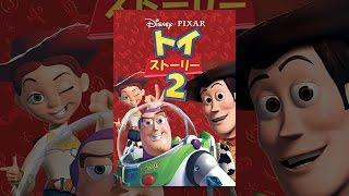 トイ・ストーリー2 (日本語吹替版) thumbnail