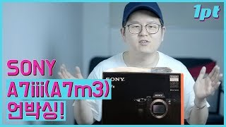 소니의 역작 A7M3 언박싱! : 원포인트(1pt)