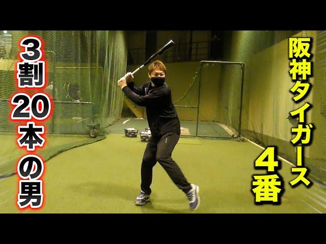 阪神タイガースの4番…3割20HRの男がいた。スイング見えません。|トクサンTV