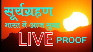 सूर्यग्रहण LIVE SURYA GRAHAN 2019 IN INDIA 6 JANUARY 2019 DATES AND TIME WITH CHANDRA GRAHAN 2019 JA