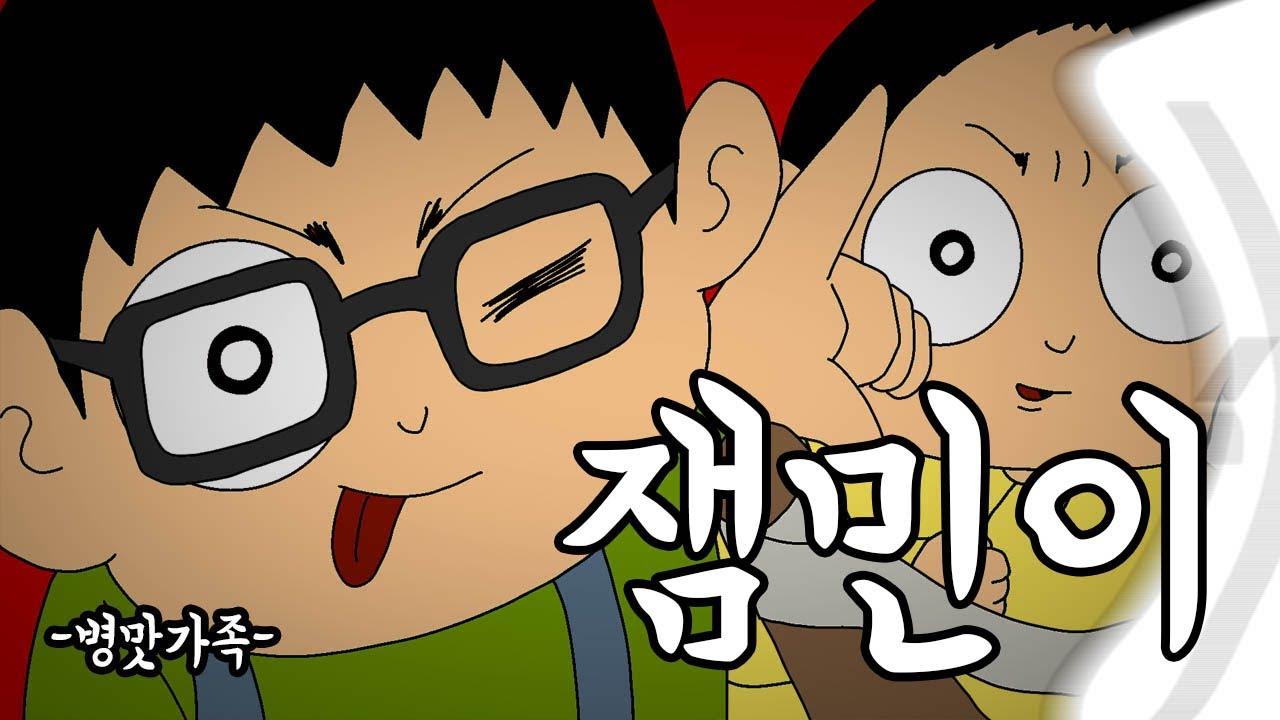 [병맛더빙&웃긴영상]잼민이-병맛가족