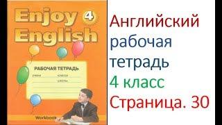 ГДЗ по английскому языку 4 класс рабочая тетрадь Страница 30. Биболетова,