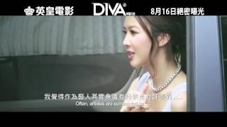 英皇電影《DIVA華麗之後》最新官方預告片(HD)