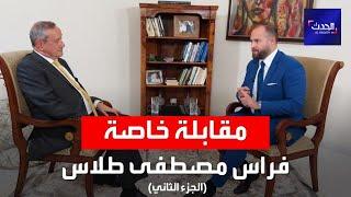 مقابلة خاصة | نجل وزير الدفاع السوري الأسبق فراس طلاس – الجزء الثاني