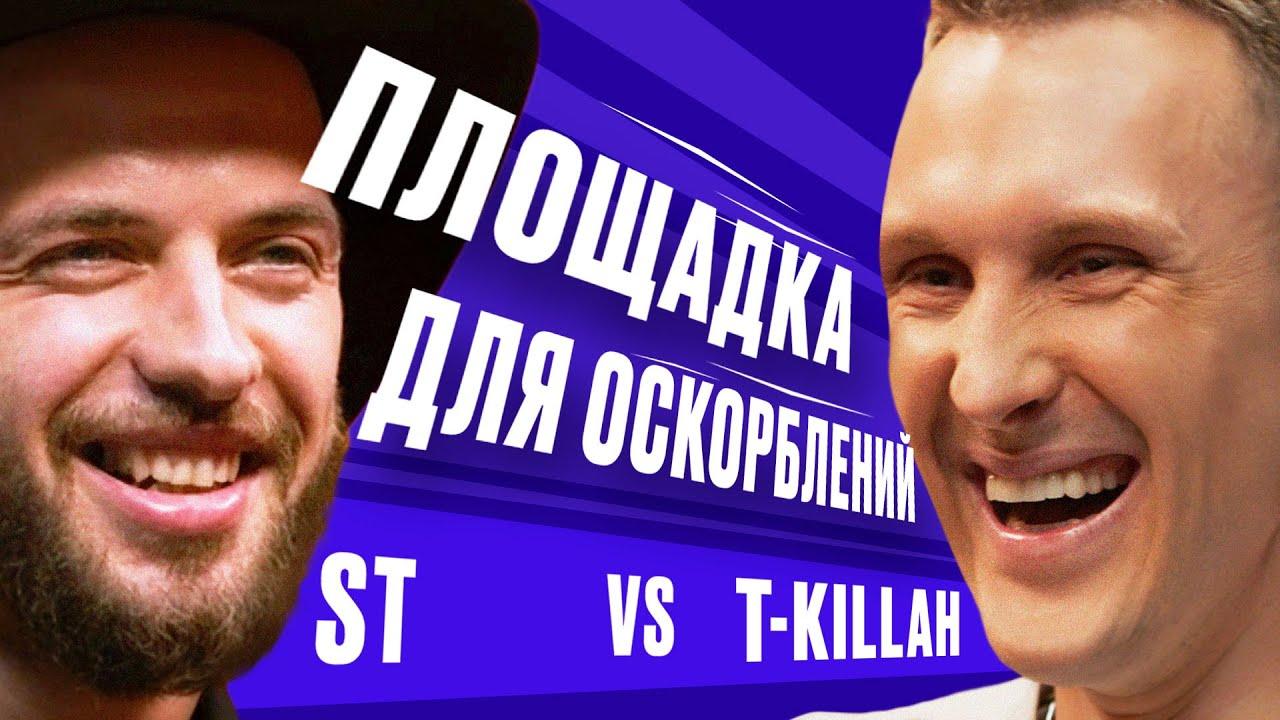 ПЛОЩАДКА ДЛЯ ОСКОРБЛЕНИЙ 10 выпуск  T-killah х ST + Алексей Шамутило +@Илья Соболев