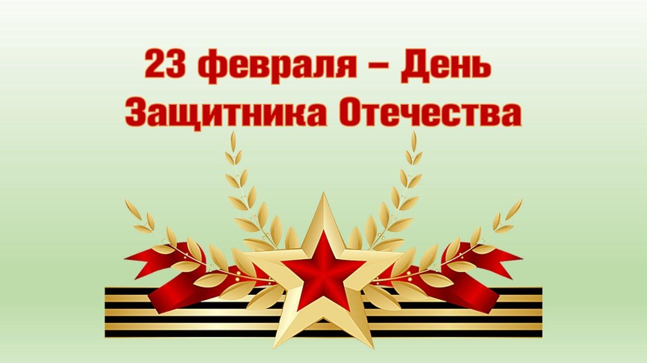 Жизни, открытки с днем защитника отечества 23 февраля живые обои