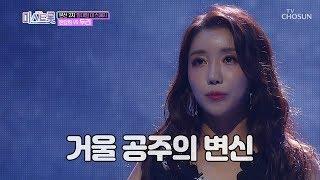 거울공주의 변신♥ 두리 '애가 타(feat. 기타:붐?)'♬ [내일은 미스트롯] 6회 20190404