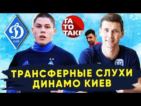 Трансферные новости Динамо Киев / Александр Филиппов / Денис Попов / Татотаке