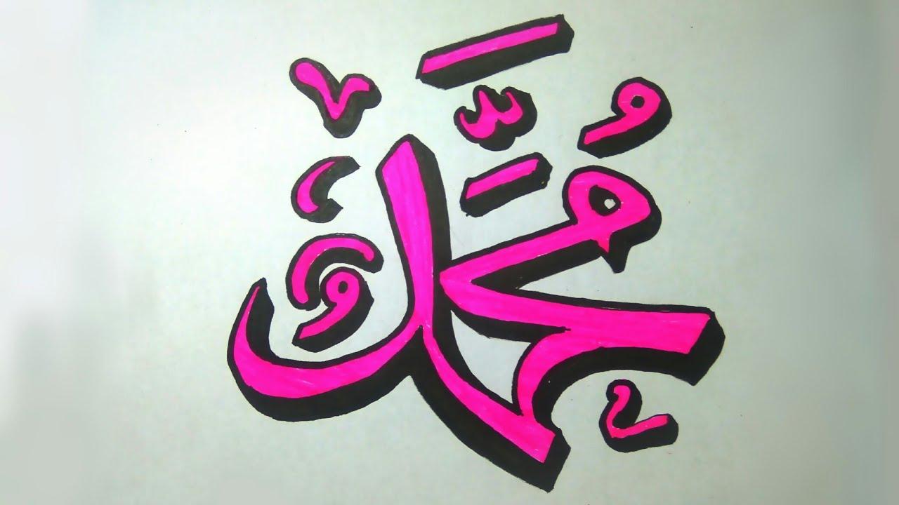 Cara Menggambar Dan Mewarnai Kaligrafi Muhammad 3D Dengan