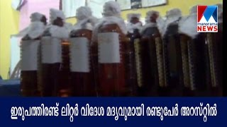 2 Arrested with 22 Liter of Foreign Liquor