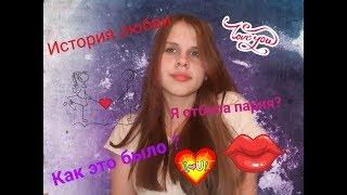 Nastia Lifestyle/ Моя исторя любви / 14 апреля / мой парень/