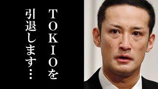 TOKIO松岡昌宏が選択した『ある決断』に山口達也メンバーも衝撃!【MIHO...
