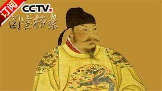 Download Video 《国宝档案》 20160704 三晋华章――唐太宗孝义治国 | CCTV-4 MP3 3GP MP4