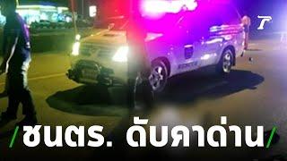 หนุ่มลาวซิ่งเก๋ง ชน จยย.สายตรวจดับคาด่าน | 16-07-62 | ไทยรัฐนิวส์โชว์