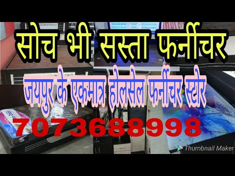 Luxury furniture at cheapest price in jaipur part-2