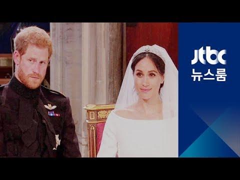 영 해리 왕자-마클 '세기의 결혼식'…10만 인파 몰려
