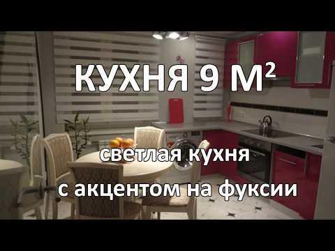 Розовая Кухня 9 кв. м (со Стиральной Машиной)