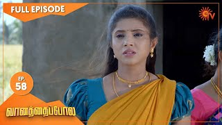 Vanathai Pola - Ep 58 | 23 Feb 2021 | Sun TV Serial | Tamil Serial