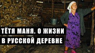 Тётя Маня. О жизни в русской деревне.