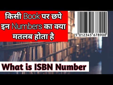 What is ISBN Number - Explained in Hindi   How To Apply International Standerd Book Number