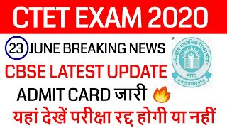 ctet exam date 2020 cancel cbse latest news / ctet 5 july admit card 2020 out ?