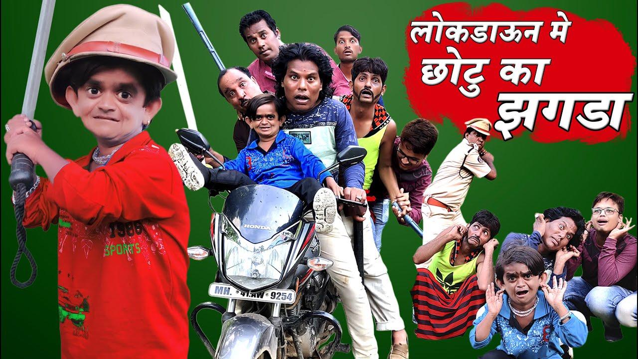 LOCKDOWN ME CHOTU KA JHAGDA | लॉकडाउन में छोटू दादा का झगड़ा | Khandesh Hindi Comedy | Chotu Comedy