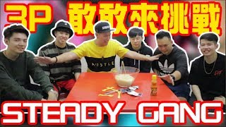steady gamesteady gang