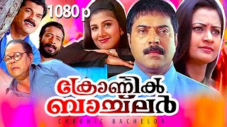 Super Hit Malayalam Comedy Full Movie | Chronic Bachelor | 1080p | Ft.Mammootty, Mukesh, Rambha
