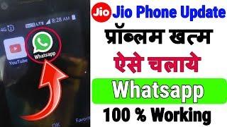 Jio Phone Software Update | Whatsapp Install प्रॉब्लम खत्म कैसे करते हैं  |