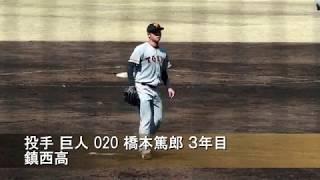 2018/03/25 巨人 橋本篤郎 3回裏の投球 thumbnail