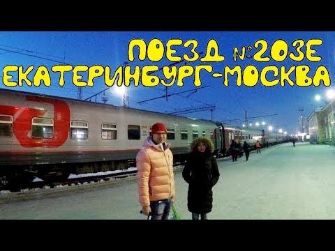 Поездка на поезде №203Е Екатеринбург-Москва из Перми в Москву