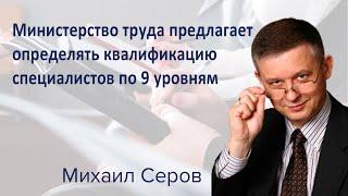 Министерство труда предлагает определять квалификацию специалистов по 9 уровням