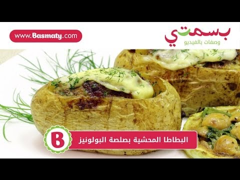 البطاطا المحشية بصلصة البولونيز : وصفة من بسمتي - www.basmaty.com