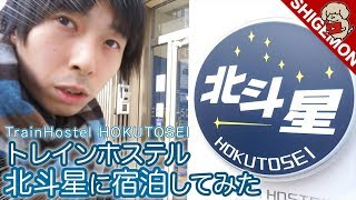 【北斗星】トレインホステル北斗星に宿泊してみた感想 / Train Hostel HOKUTOSEI in TOKYO【SHIGEMON】