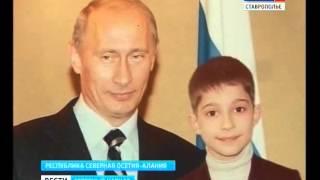 Школьник из Владикавказа получил фото с автографом Путина
