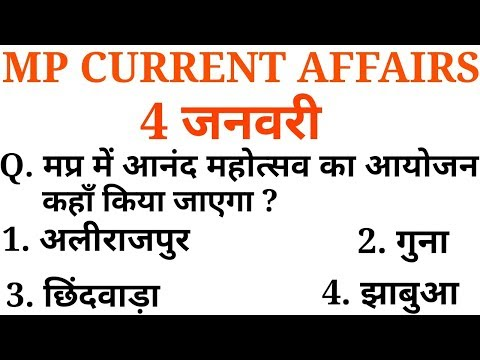 Daily MP CURRENT AFFAIRS, 4 JANUARY MP CURRENT AFFAIRS, MPPSC, MP SI, MP POLICE