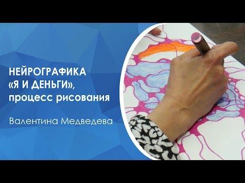 Нейрографика Я и деньги | Процесс рисования картинок.