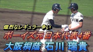 中学日本代表4番も層の厚い大阪桐蔭ではレギュラー争い!石川瑞貴選手!