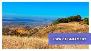 видео гора стрижамент ставрополь
