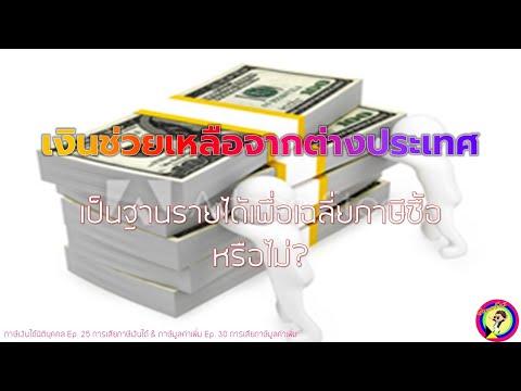 185 : เงินช่วยเหลือจากต่างประเทศเป็นฐานรายได้เพื่อเฉลี่ยภาษีซื้อหรือไม่?