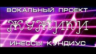 """ШКОЛА ВОКАЛА - музыкальный проект """"ЖУЖИКИ""""."""