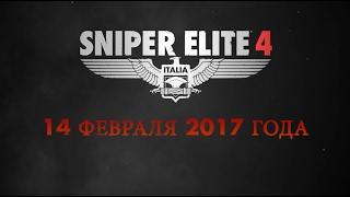 Премьерный трейлер Sniper Elite 4
