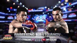 Muay Thai Super Champ   คู่ที่5 ราศีสิงห์ VS กลิกอร์ สโตยานอฟ   15/09/62