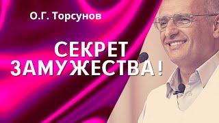 Благословение на замужество от О Г Торсунова