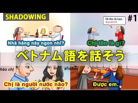 【SHADOWING】#1 基礎ベトナム語の会話を練習しましょう    らくらくベトナム語