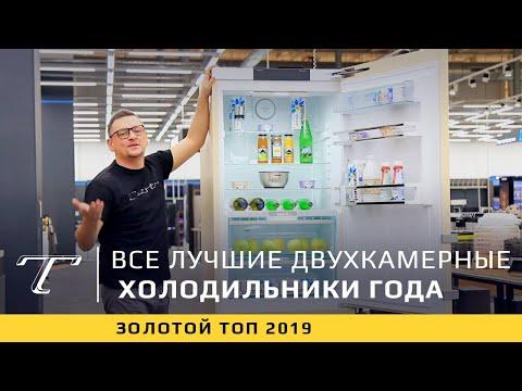 ТОП-5 двухкамерных холодильников 2019-2020
