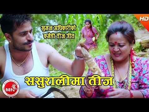 New Comedy Teej Song 2074   Sasuralima Teej - Khuman Adhikari & Rasmita Adhikari Ft. Palpasha/Bimal