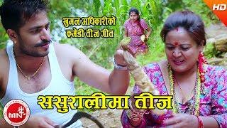 New Comedy Teej Song 2074 | Sasuralima Teej - Khuman Adhikari & Rasmita Adhikari Ft. Palpasha/Bimal